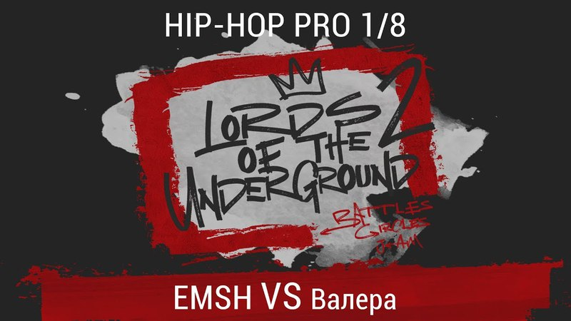 EMSH VS Валера Hip Hop PRO 1 8 LORDS OF THE UNDERGROUND 2