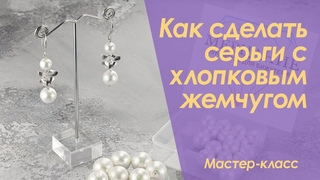 Серьги с хлопковым жемчугом  Мастер класс DIY Earrings with cotton pearls  Mercanie by