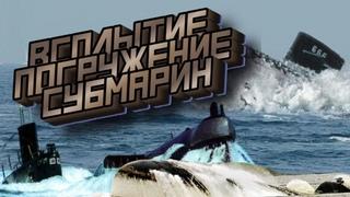 Подводные лодки. Погружение и всплытие АПЛ ВМФ РФ и США.