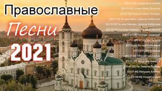 Самый Красивые Православные Песни 2021 ♫ Песни,затрагивающие душу церковные песни