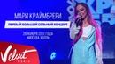 Мари КРАЙМБРЕРИ НЕ В АДЕКВАТЕ! LIVE IN MOSCOW полная видеоверсия