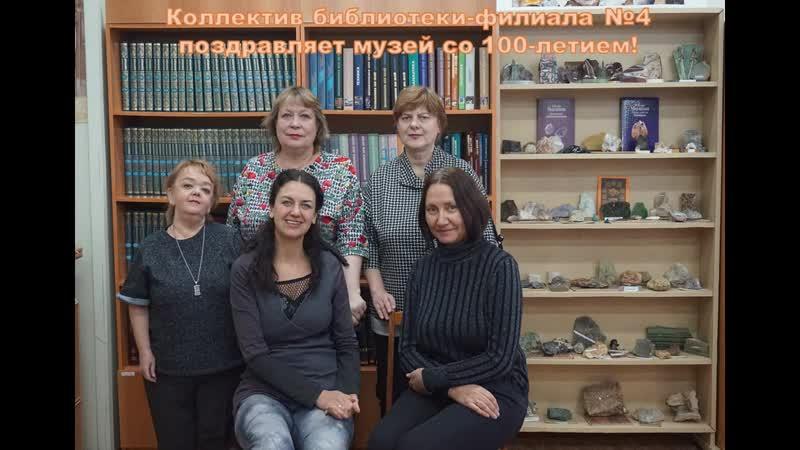 Библиотекари филиала № 4 поздравляют Городской краеведческий музей с 100 летием
