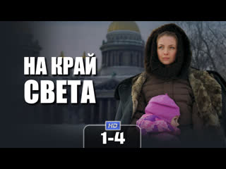 Ha кpaй cвeтa / 2011 (мелодрама). 1-4 серии из 8 HD