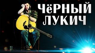 Чёрный Лукич   СИБИРСКИЙ РОМАНТИК   Другая сторона Сибирского панк-рока