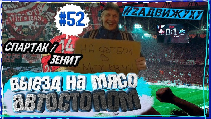 Автостопом в Москву на матч Спартак - Зенит 52