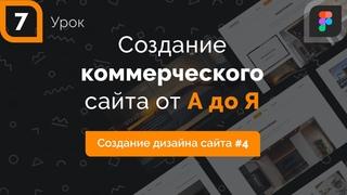 Создание коммерческого сайта от А до Я. Урок 7: Создание дизайна сайта #4