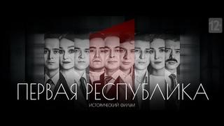 Первая Республика — официальный трейлер (реж. Булат Юсупов)