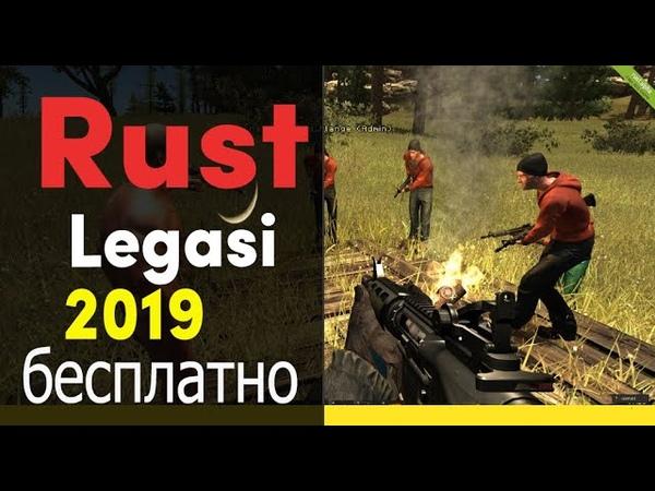 СКАЧАТЬ РАСТ Cкачать RUST 2019 Без вирусов RUST Rust Legacy