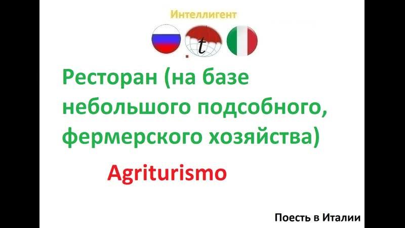 Ресторан на базе небольшого подсобного фермерского хозяйства Разговорник по итальянскому языку Курсы итальянского языка