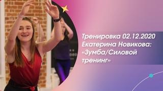 Зумба и силовая тренировка от Екатерины Новиковой ()