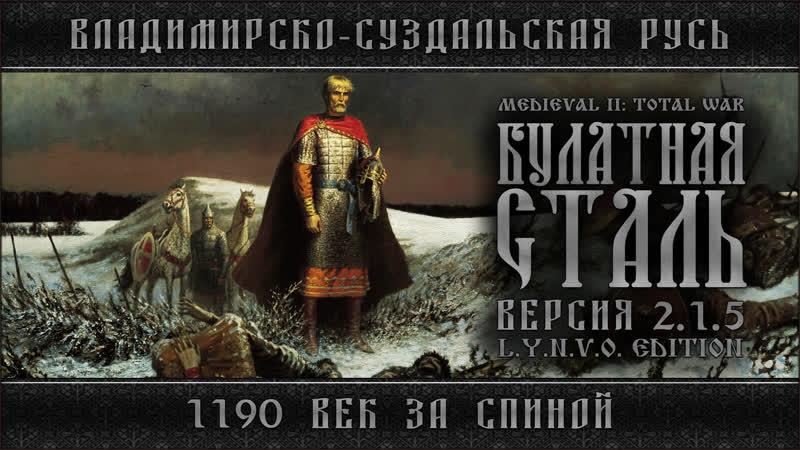 Total War Булатная Сталь Владимирское Княжество 15