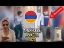 Армянские Приколы 2020 - Часть 40 Հայկական Բոցեր 2020 - մաս 40
