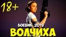 Боевик 2019 укусил в лесу! - ВОЛЧИХА @ Русские боевики 2019 новинки HD 1080P