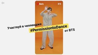 Участвуй в челлендже #PermissiontoDance от BTS