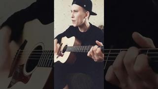 Bakhtin Солнце мое на гитаре