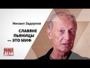 Задорнов Михаил Николаевич: славяне пьяницы - это миф