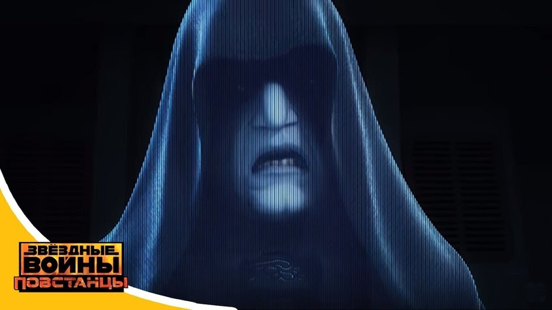 Звёздные войны Повстанцы Волки и портал Star Wars Сезон 4 Серия 12