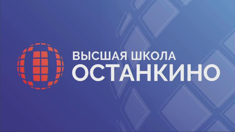 ДЕНЬ ОТКРЫТЫХ ДВЕРЕЙ в Высшей Школе ОСТАНКИНО 29 ноября 2020
