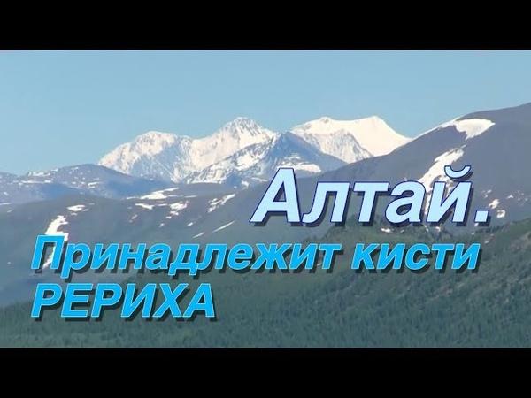Алтай Принадлежит кисти Рериха Фильм СибРО 2016