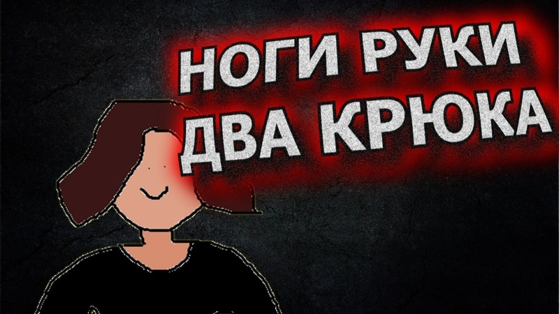 НОГИ РУКИ ДВА КРЮКА Dead by Daylight