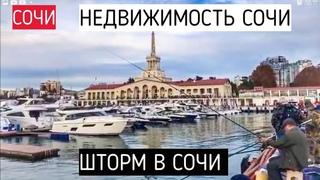 🔴 Шторм в Сочи | Недвижимость Сочи - Предложения от Инвесторов Сочи | Ипотека Сочи | Морской Порт