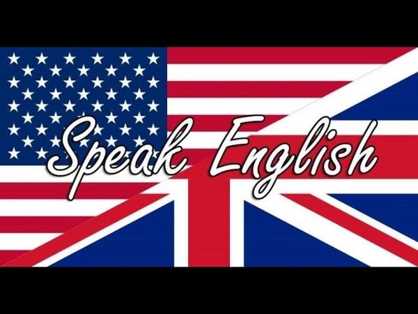 Фразы на английском языке на каждый день Говори как носитель