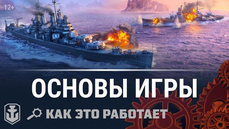 Как это работает Основы World of Warships всего за 170 секунд