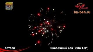 """Фейерверк РС706 / РС7060 Сказочный сон (1"""" х 16)"""