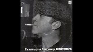 Владимир Высоцкий - Сентиментальный боксёр (vinyl, USSR, Мелодия – М60 48023 007, 1987)