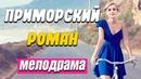Лучший фильм этого апреля Приморский роман Русские мелодрамы новинки