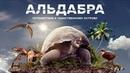 Альдабра. Путешествие к таинственному остров / Aldabra2016 Семейный, пятница, фильмы,выбор,кино, приколы, топ,кинопоиск