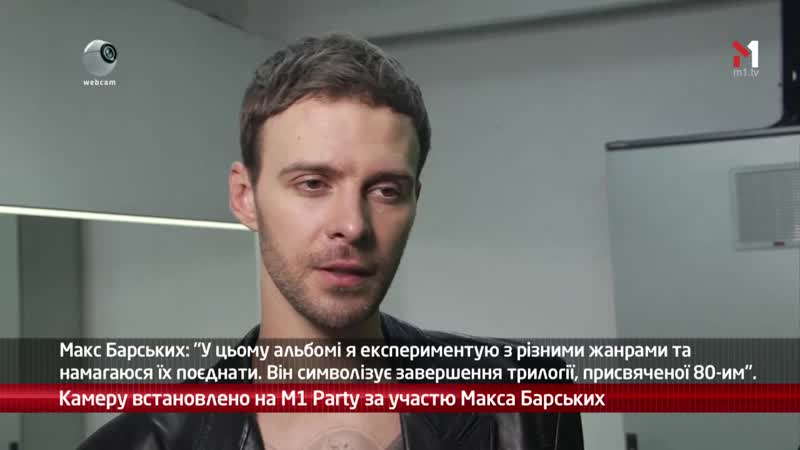 Webкамера М1 на концерте Макса Барских в Queen Kyiv