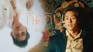 Billkin - Skyline (OST I told sunset about you)