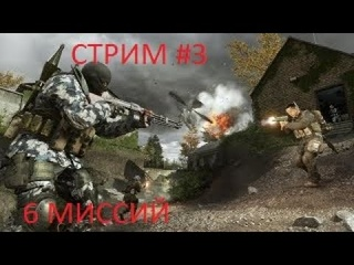 Call of Duty 4: Modern Warfare ▶ Стрим (6 Миссий) ЗА ОДИН ЧАС. #3
