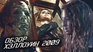 Хэллоуин (2009) - Смотрите обзор на фильм! Ужасы