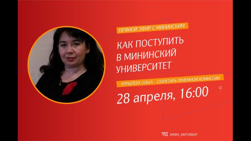 Как поступить в Мининский университет Прямой эфир с секретарем приемной комиссии