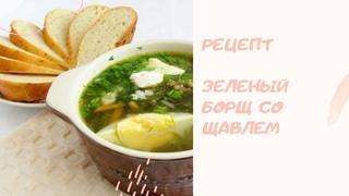 ВЛОГ. Рецепт. Зеленый борщ. Вкусный щавелевый суп.