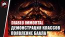 Новости 2: Альфа-тест, Gameplay и кастомизация персонажей, Появление Баала | Diablo Immortal