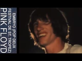 Pink Floyd - Embryo (Pop Deux - Festival de St. Tropez)