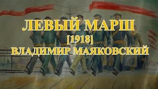 ЛЕВЫЙ МАРШ [1918] Владимир Маяковский