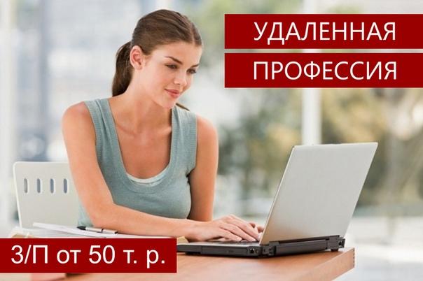 Найти работу бухгалтером удаленно на дому москва удалённая работа копирайтер москва