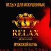 MEN^S CLUB Relax