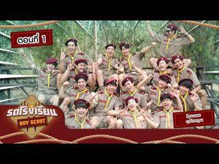 รถโรงเรียน School Rangers  ¦ Boy Scout 1 (русские субтитры)