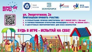 Открытие спортивной площадки ул. Энергетиков, 2 А