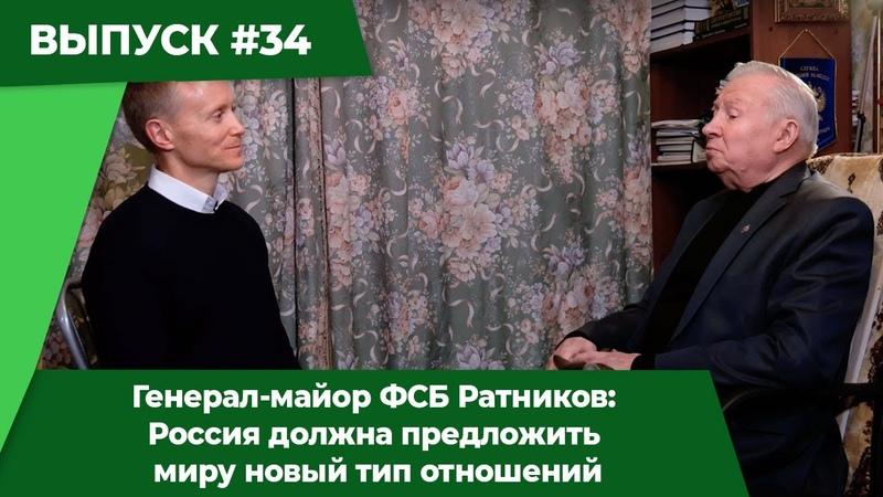 Генерал-майор ФСБ Ратников: Россия должна предложить миру новый тип отношений