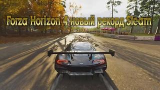 Forza Horizon 4 Steam Edition новый рекорд в Steam