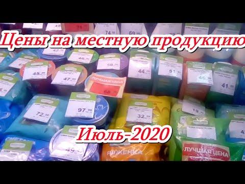 Ейск Должанская Цены на продукты в Курортный сезон Июль 2020 г Продукция Краснодарского края