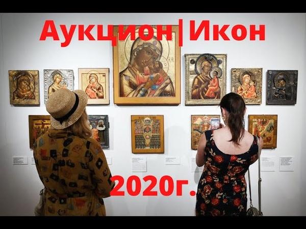 Антиквариат Аукцион Икон август сентябрь 2020 года