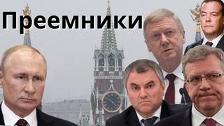 Потенциальные преемники. Кто будет после Путина?