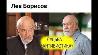 Актер Лев Борисов биография, личная жизнь,роли в кино